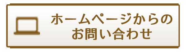 中央会計税理士法人-大阪中央会計事務所ホームページからのお問い合わせ