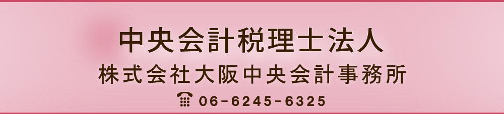 中央会計税理士法人-大阪中央会計事務所